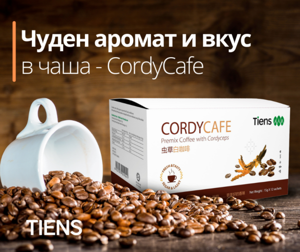 Aroma and taste in the cup of CordyCafe