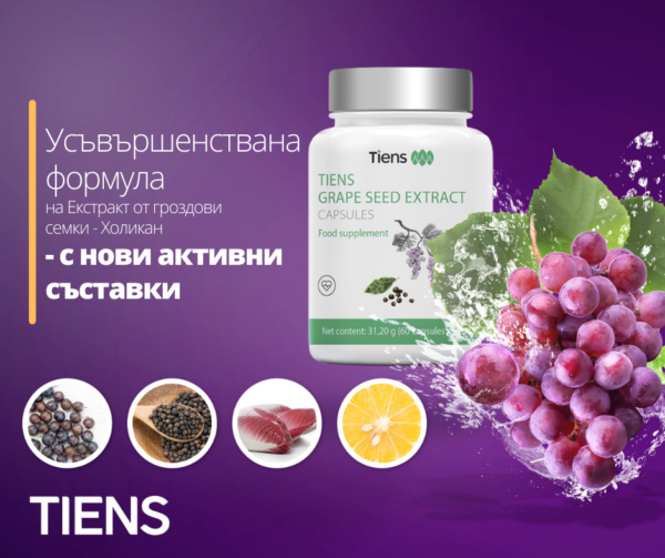 Advanced formula of Grape Seed Extract – new active ingredients