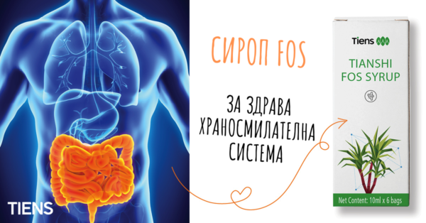 FOS syrup for the proper function of the digestive system