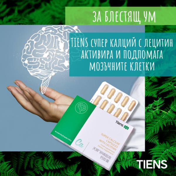 TIENS Super Calcium Capsules with Lecitin activates the activity of brain cells