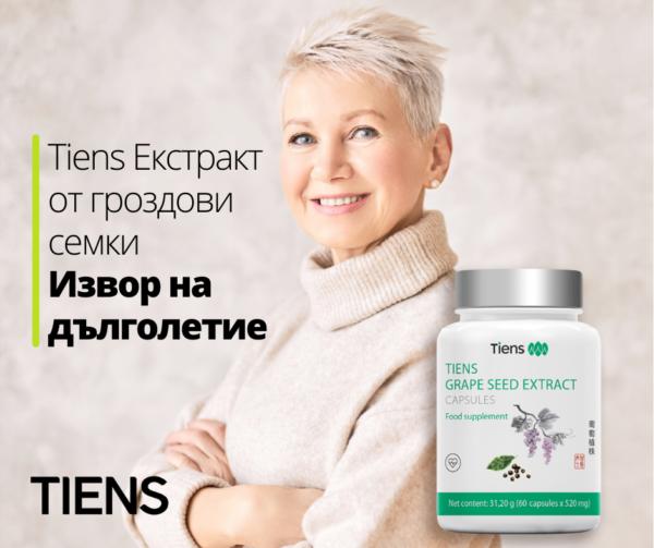 Tiens Grape Seed Extract Longevity Capsules